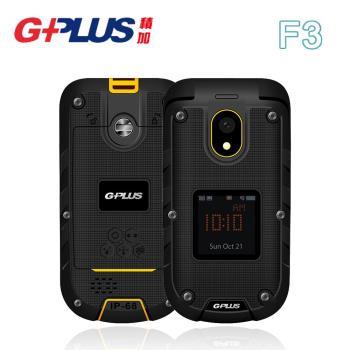 GPLUS F3 防水防塵3G功能性手機