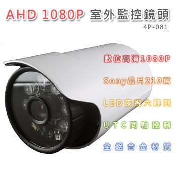 1080P室外槍型4.0mm紅外線彩色攝影機鏡頭4P-081