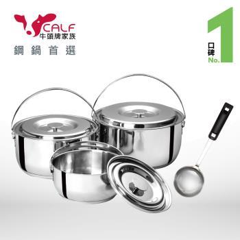 Calf小牛不銹鋼調理鍋三入組1.3L+3.0L+3.8L