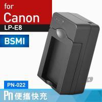 Kamera 電池充電器 for Canon LP-E8 (PN-022)