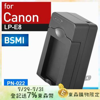 Kamera 電池充電器 for Canon LP-E8 (PN-022)