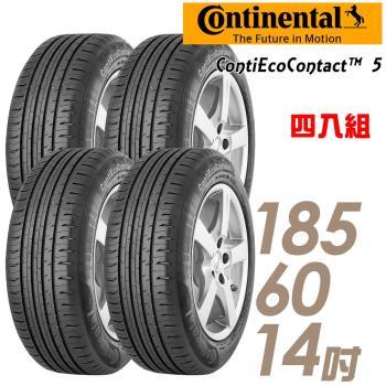 【德國馬牌】ECO5-185/60/14 節能安全輪胎 送專業安裝定位 185/60/14(適用於 Civic 等車型) 四入組