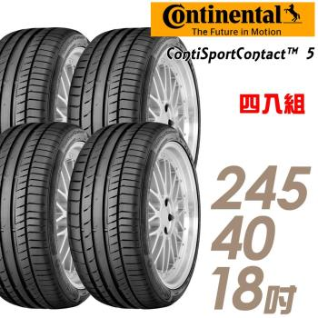 【德國馬牌】CSC5-245/40/18均衡安全輪胎_送專業安裝定位(適用於Focus Mazda3等車型) 四入組