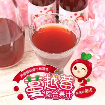 愛上新鮮 美國道地蔓越莓綜合果汁6瓶 x3組
