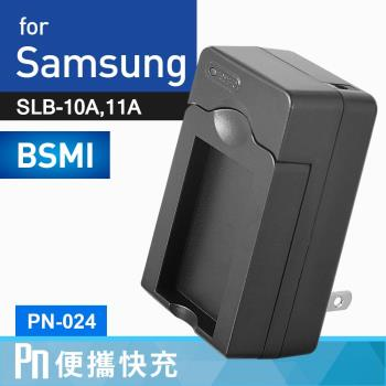 Kamera 電池充電器 for Samsung SLB-11A (PN-024)