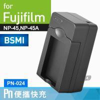 Kamera 電池充電器 for Fujifilm NP-45  (PN-024)