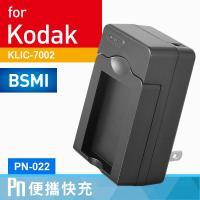 Kamera 電池充電器 for Kodak KLIC-7002 (PN-022)