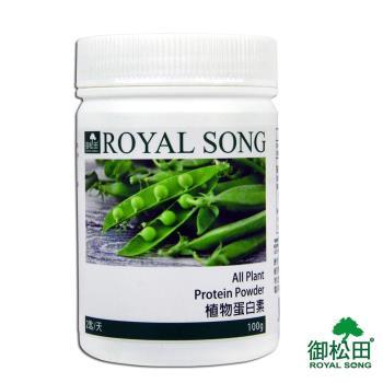 御松田-植物蛋白素X1瓶(100/瓶)-1瓶