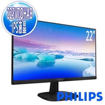 PHILIPS飛利浦 223V7QHAB 22型IPS低藍光不閃屏液晶螢幕