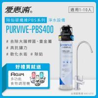 愛惠浦 PBS series除鉛碳纖維系列淨水器 EVERPURE PURVIVE-PBS400(贈2好禮)