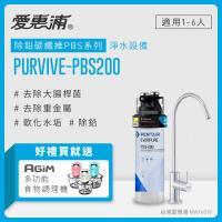 愛惠浦 PBS series除鉛碳纖維系列淨水器 EVERPURE PURVIVE-PBS200(贈2好禮)