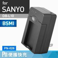 Kamera 電池充電器 for Sanyo DB-L10 (PN-026)