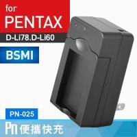 Kamera 電池充電器 for Pentax  D-LI78 (PN-025)