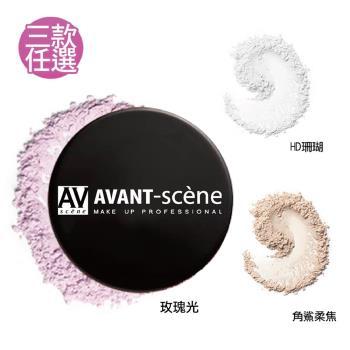【AVANT SCENE愛芬斯】持久定妝蜜粉三款任選(贈花朵蜜粉刷)