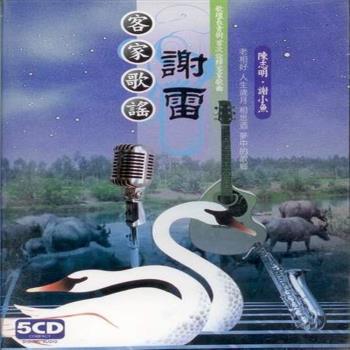 客家歌謠 謝雷 /5CD