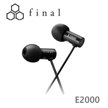 Final Audio E2000 入耳式高音質 耳機 2017VGP金賞