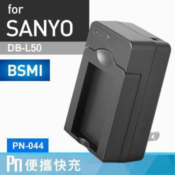 Kamera 電池充電器 for Sanyo DB-L50 (PN-044)