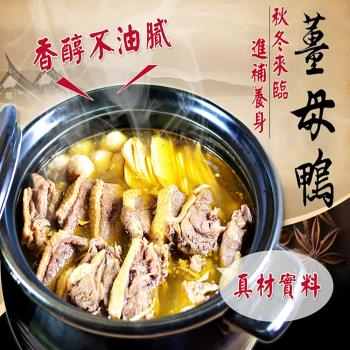 黃金稻米紅面薑母鴨1400g x4包+鵝肉貢丸100g x4包