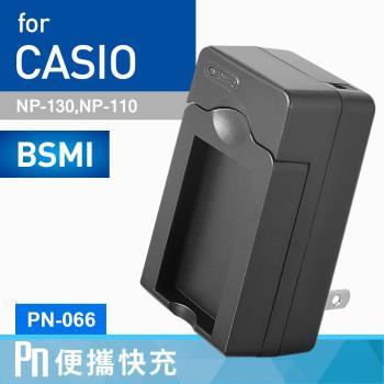 Kamera 電池充電器 for Casio NP-110/NP-130/NP-160 (PN-066)