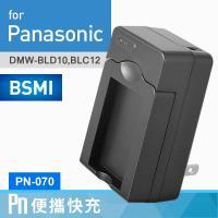 Kamera 電池充電器 for Panasonic DMW-BLD10  (PN-070)