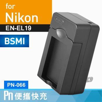 Kamera 電池充電器 for Nikon EN-EL19 (PN-066)