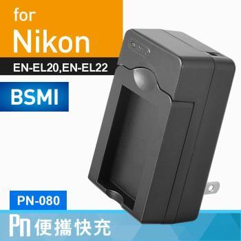 Kamera 電池充電器 for Nikon EN-EL20 (PN-080)