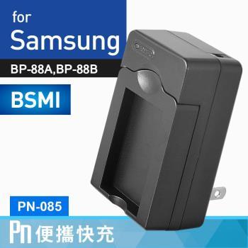 Kamera 電池充電器 for Samsung BP-88B (PN-085)