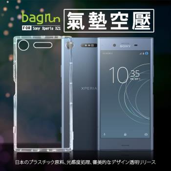 Bagrun  Sony  Xperia XZ1 極度抗摔 空壓殼 氣墊 抗防摔 手機殼