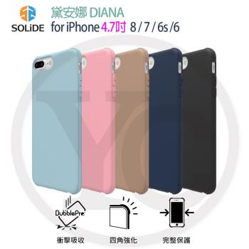 【Solide】DIANA軍規防震材質防摔手機殼4.7吋iPhone6/6S/7/8共用版