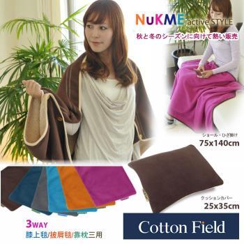 棉花田【NuKME】時尚創意多功能隨意毯-藍綠色