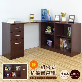 【Hopma】日式多功能書桌櫃