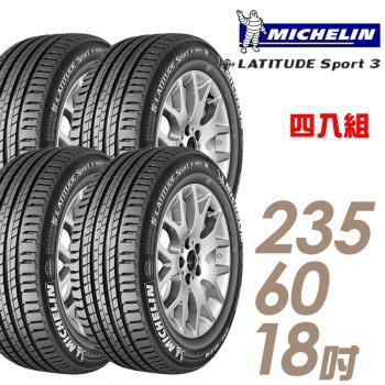 【米其林】LATITUDE SPORT3-235/60/18 (適用於Volvo XC 90等車型) 豪華休旅輪胎 送專業安裝定位 四入組