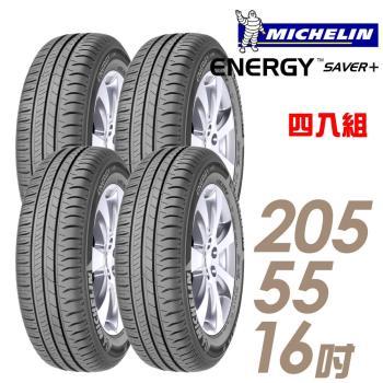 【米其林】SAVER+205/55/16 (適用於Focus.Civic等車型) 省油耐磨輪胎送專業安裝定位 四入組
