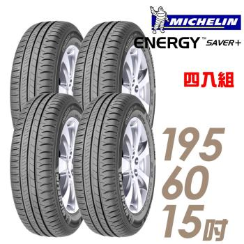 【米其林】SAVER+195/60/15 (適用於Focus等車型) 省油耐磨輪胎 送專業安裝定位 四入組