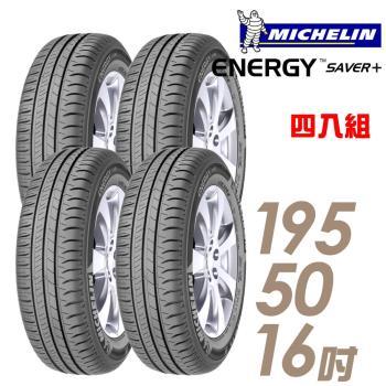 【米其林】SAVER+195/50/16 (適用於A-Class等車型) 省油耐磨輪胎 送專業安裝定位 四入組