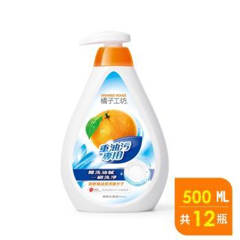 橘子工坊重油汙洗碗精瓶裝500mlx12瓶