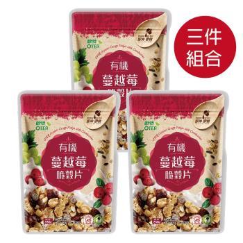 【歐特】有機蔓越莓脆穀片(350g/包)x4入
