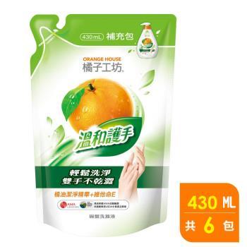 橘子工坊 溫和護手碗盤洗滌液補充包430ml x6包