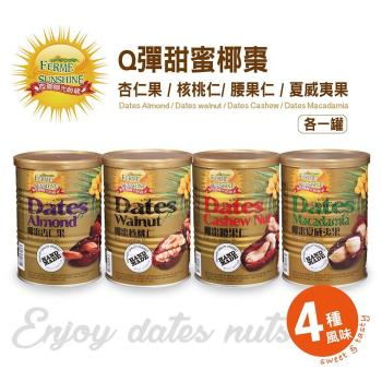 欣園陽光榖綠 椰棗堅果4入-杏仁果+核桃仁+腰果仁+夏威夷果
