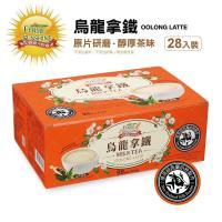欣園陽光榖綠 烏龍拿鐵 奶茶28入 x1盒