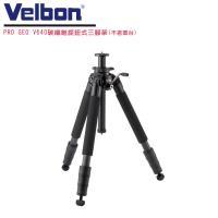 Velbon PRO GEO V640 碳纖維旋鈕式三腳架 不含雲台