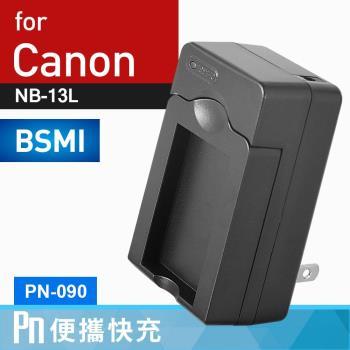 Kamera 電池充電器 for Canon NB-13L (PN-090)