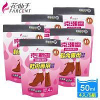花仙子克潮靈鞋內專用消臭除濕包200ml-5組(4入/組)