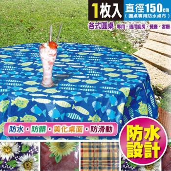 百特兔【PT-BJ7411 巧易收防水双层 圆形 桌巾】
