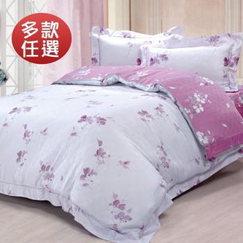 【幸運草】多款任選 100%柔嫩天絲60支雙人四件式床包被套組-獨立筒適用