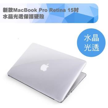 MacBook Pro Retina 15吋Touch bar水晶光透保護硬殼(A1707)
