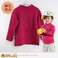 魔法Baby 兒童保暖衣 天鵝絨刷毛半高領 通過SGS認證~k60294