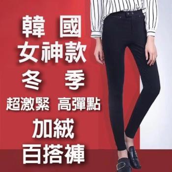 韓國女神款2017冬季超激緊高彈貼(內加絨)百搭褲