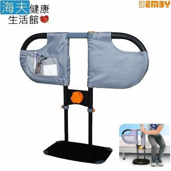 【海夫健康生活館】DEMBY 床邊行動扶手/護欄 (AR01)