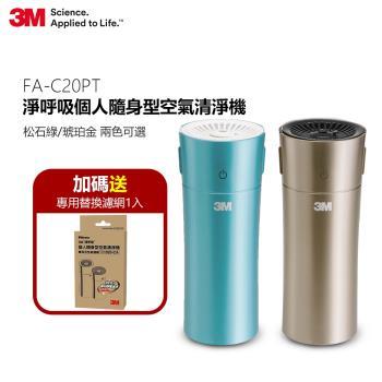 3M 淨呼吸個人隨身型空氣清淨機(松石綠/琥珀金 兩色可選)+專用濾網1入